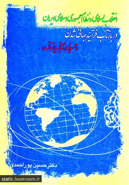 انقلاب اسلامی و نظام جمهوری اسلامی ایران در بازتاب فرآیند جهانی شدن «همسویی، تقابل یا تعامل»