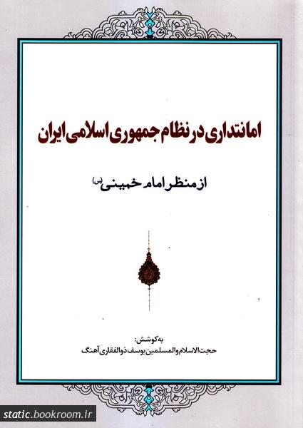 امانتداری در نظام جمهوری اسلامی ایران از منظر امام خمینی (س)