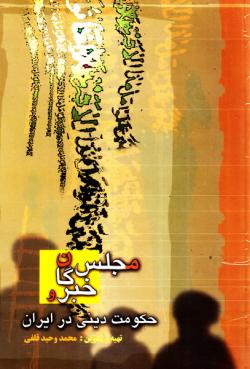 مجلس خبرگان و حکومت دینی در ایران