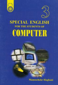 انگلیسی تخصصی برای دانشجویان رشته کامپیوتر