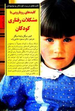 کلیدهای رویارویی با مشکلات رفتاری کودکان