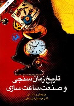 تاریخ زمان سنجی و صنعت ساعت سازی