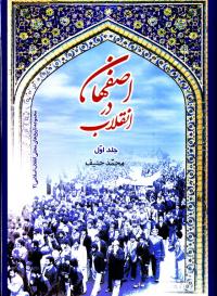 اصفهان در انقلاب (دوره پنج جلدی)
