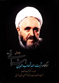 زندگینامه آیت الله شهاب الدین اشراقی (دوره دو جلدی)