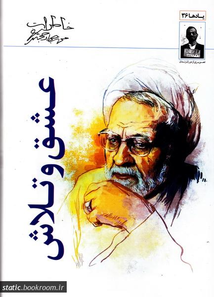 عشق و تلاش (خاطرات حجت الاسلام و المسلمین محمدجواد حجتی کرمانی)