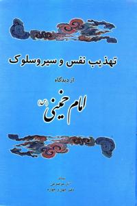 تهذیب نفس و سیر و سلوک از دیدگاه امام خمینی (س)