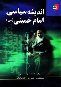 اندیشه سیاسی امام خمینی (س)