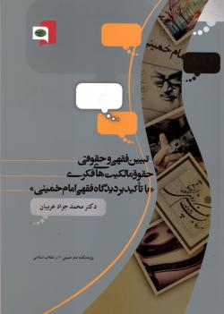 تبیین فقهی و حقوقی حقوق مالکیت های فکری «با تاکید بر دیدگاه فقهی امام خمینی»