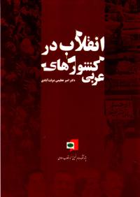 انقلاب در کشورهای عربی