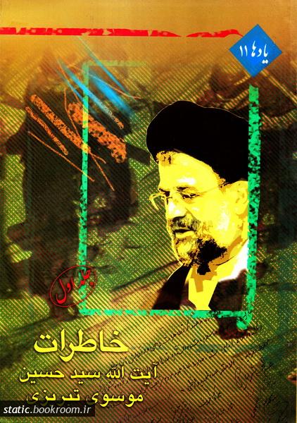 خاطرات آیت الله سید حسین موسوی تبریزی - جلد اول