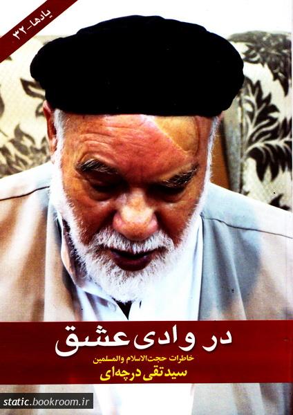 در وادی عشق (خاطرات حجت الاسلام و المسلمین سید تقی موسوی درچه ای)