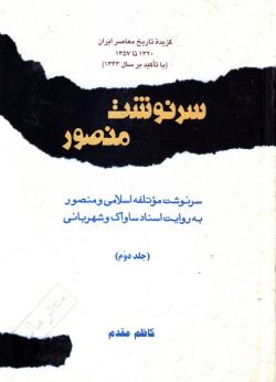 گزیده تاریخ معاصر ایران 1320 تا 1357 - جلد دوم: سرنوشت منصور
