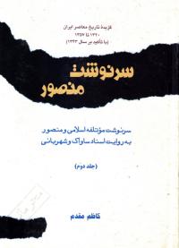 گزیده تاریخ معاصر ایران 1320 تا 1357 (دوره دو جلدی)