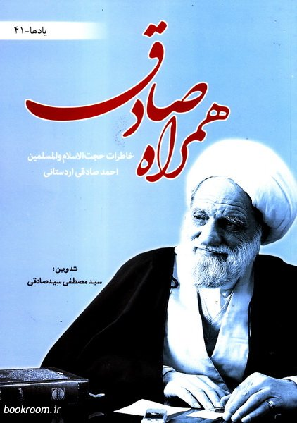 همراه صادق: خاطرات حجت الاسلام والمسلمین احمد صادقی اردستانی