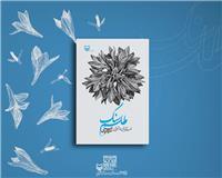 نوشته های عاشورایی سید حسن حسینی در «طلسم سنگ»