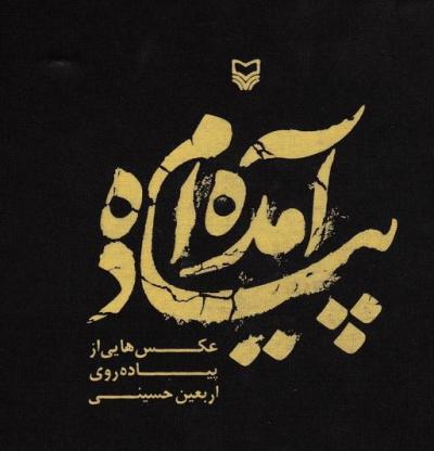 معرفی کتاب «پیاده آمده ام» عکس هایی از پیاده روی اربعین حسینی