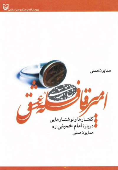 امیر قافله عشق: گفتارها و نوشتارهایی درباره امام خمینی (ره)