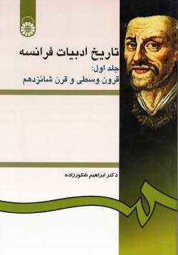 تاریخ ادبیات فرانسه - جلد اول: قرون وسطی و قرن شانزدهم