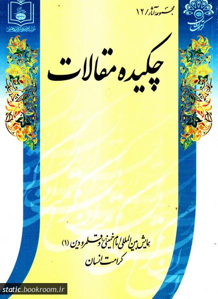 همایش بین المللی امام خمینی و قلمرو دین - جلد دوازدهم: چکیده مقالات