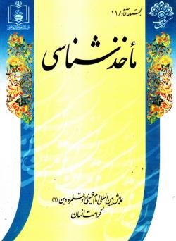 همایش بین المللی امام خمینی و قلمرو دین - جلد یازدهم: ماخذشناسی