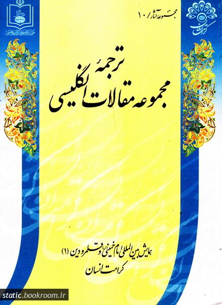 همایش بین المللی امام خمینی و قلمرو دین - جلد دهم: ترجمه مجموعه مقالات انگلیسی