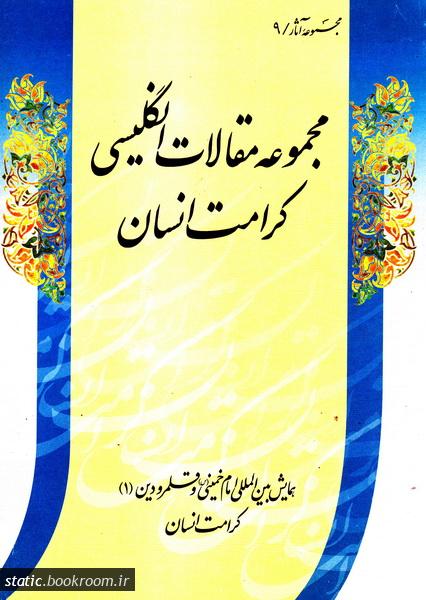 همایش بین المللی امام خمینی و قلمرو دین - جلد نهم: مجموعه مقالات انگلیسی کرامت انسان