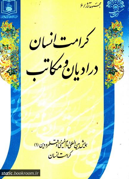 همایش بین المللی امام خمینی و قلمرو دین - جلد ششم: کرامت انسان در ادیان و مکاتب