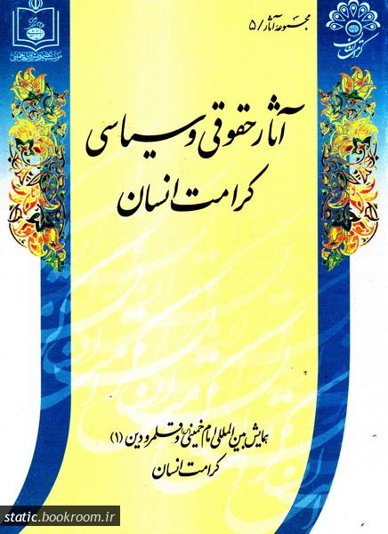 همایش بین المللی امام خمینی و قلمرو دین - جلد پنجم: آثار حقوقی و سیاسی کرامت انسان