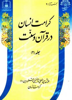 همایش بین المللی امام خمینی و قلمرو دین - جلد چهارم: کرامت انسان در قرآن و سنت - جلد دوم