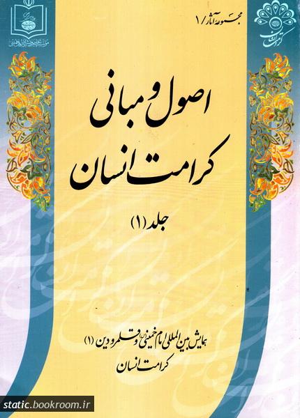 همایش بین المللی امام خمینی و قلمرو دین (دوره چهارده جلدی)