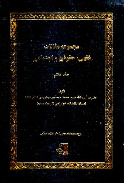 مجموعه مقالات فقهی، حقوقی، فلسفی و اجتماعی - جلد هفتم