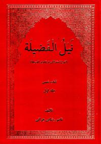 نیل الفضیله: شرح استدلالی بر تحریر الوسیله - جلد اول: کتاب خمس