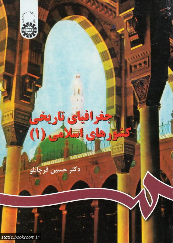 جغرافیای تاریخی کشورهای اسلامی (دوره دو جلدی)