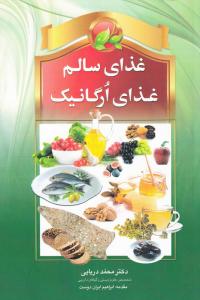 غذای سالم، غذای ارگانیک
