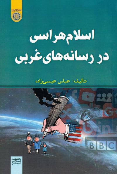 اسلام هراسی در رسانه های غربی