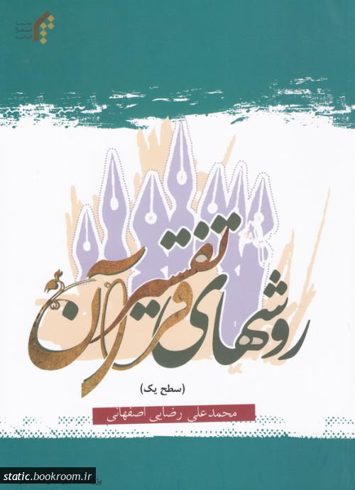روش های تفسیر قرآن (سطح یک)