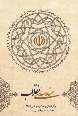 هندسه انقلاب: برگرفته از بیانات رهبر کبیر انقلاب حضرت امام خمینی (قدس سره)