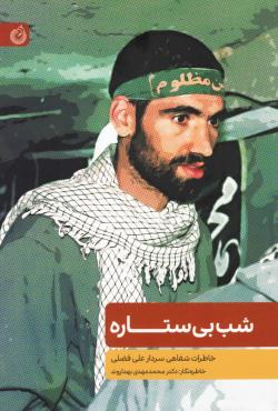 شب بی ستاره: خاطرات شفاهی سردار علی فضلی