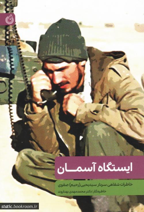 ایستگاه آسمان: خاطرات شفاهی سردار سید رحیم صفوی