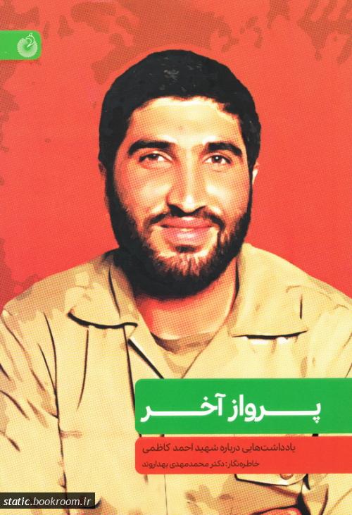 پرواز آخر: یادداشت هایی درباره شهید احمد کاظمی