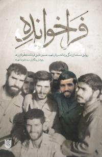 فراخوانده: روایتی مستند از زندگی و زمانه سردار شهید حسین قاینی فرمانده گردان رعد