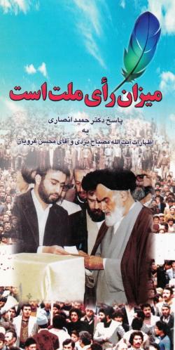 میزان رای ملت است: پاسخ به اظهارات آیت الله مصباح یزدی و آقای محسن غرویان