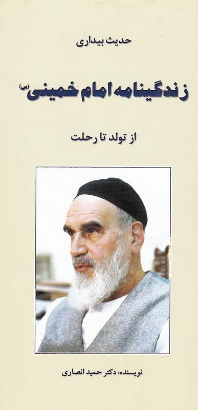 حدیث بیداری: زندگینامه امام خمینی (س)، از تولد تا رحلت