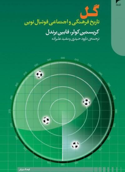 گل: تاریخ فرهنگی و اجتماعی فوتبال نوین