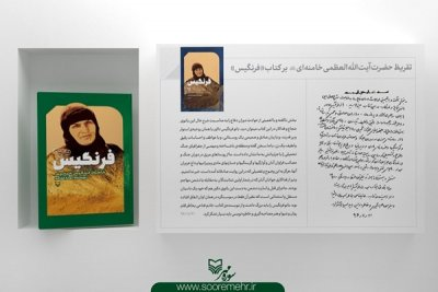 چاپ هشتم کتاب «فرنگیس» با تقریظ رهبر انقلاب از راه رسید