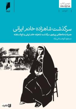 سرگذشت شاهزاده خانم ایرانی: همراه با ملاحظاتی پیرامون سرگذشت شاهزاده خانم ایرانی و تاج السلطنه