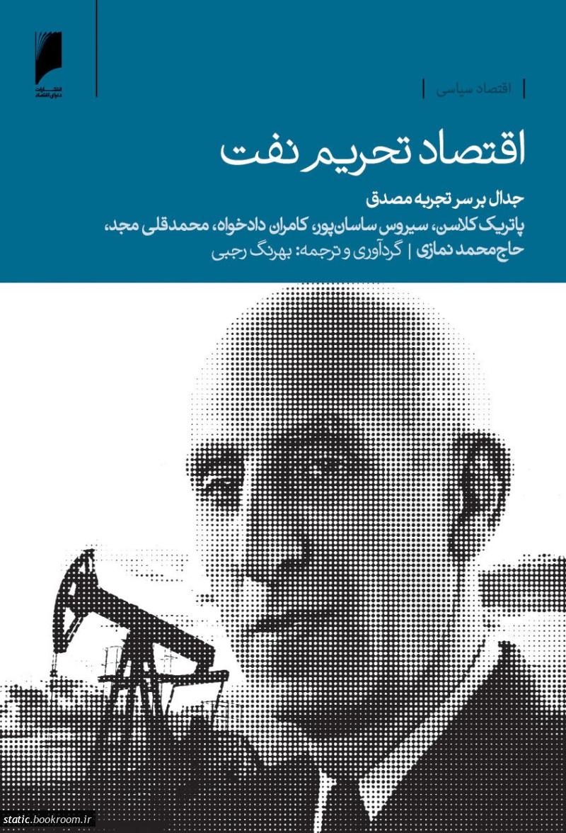اقتصاد تحریم نفت: جدال بر سر تجربه مصدق