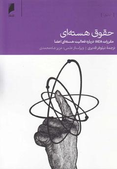 حقوق هسته ای: مقررات IAEA درباره فعالیت هسته ای اعضا