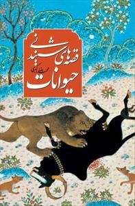 قصه های شنیدنی حیوانات