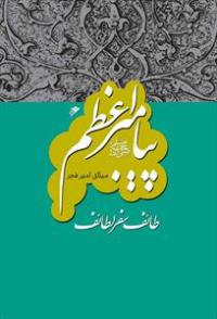 پیامبر اعظم (ص) - جلد ششم: طائف سفر لطائف